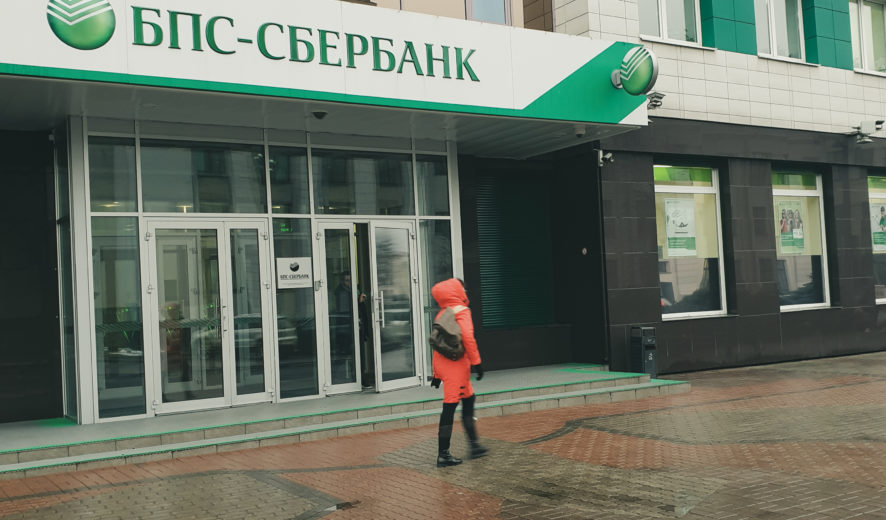С 3 февраля 2020 года БПС-Сбербанк возобновляет кредитование вторичной недвижимости
