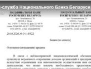 Отсрочка по кредиту в связи с короновирусом - письмо Национального банка Республики Беларусь
