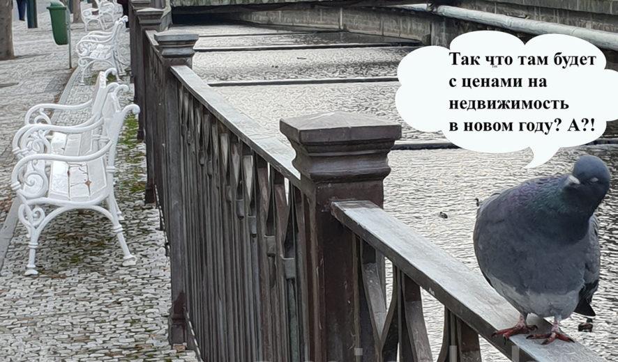 Рынок недвижимости г. Минска по состоянию на 2 квартал 2020 года